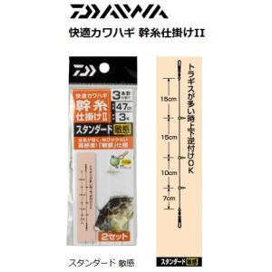 ダイワ 快適カワハギ 幹糸仕掛け2 スタンダード 3本針敏感3号|tsuribitokan