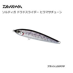 ダイワ ソルティガ ドラドスライダー ヒラマサチューン 18F フラッシュカタクチ tsuribitokan