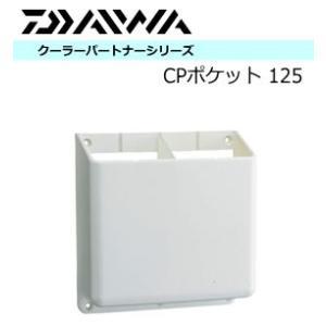 ダイワ CPポケット 125|tsuribitokan