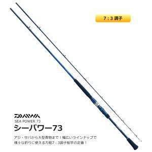 船竿 ダイワ シーパワー 73 80-270|tsuribitokan