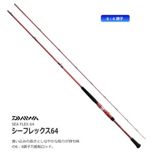 船竿 ダイワ シーフレックス 64 80-270 [お取り寄せ商品]|tsuribitokan