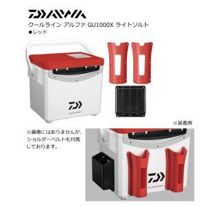 ダイワ クールラインアルファ ライトソルト GU1000X レッド / クーラーボックス|tsuribitokan