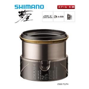 シマノ 夢屋 14 ステラ 2500 F4 スプール S-20 [お取り寄せ商品]|tsuribitokan