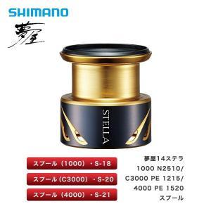 シマノ 夢屋 14ステラ 1000 N2510スプール [お取り寄せ商品]|tsuribitokan