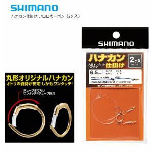 シマノ ハナカン仕掛け フロロカーボン 2ヶ入 RG-AC6L 7号 (メール便可)|tsuribitokan