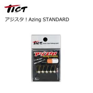 ティクト アジスタ SS-0.2g (メール便可)の関連商品5