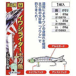 マルフジ イワシライダー 太刀魚 LLサイズ / 波止用タチウオテンヤ仕掛 tsuribitokan