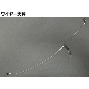 マルシン漁具 ワイヤー天秤 25cm|tsuribitokan