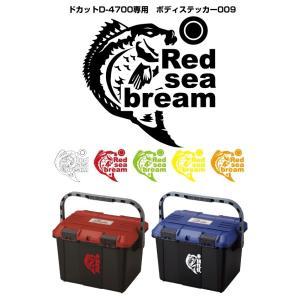 ドカットD-4700専用 ボディステッカー009 Red sea bream|tsurifan
