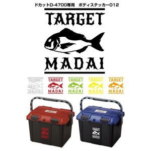 ドカットD-4700専用 ボディステッカー012  TARGET MADAI|tsurifan