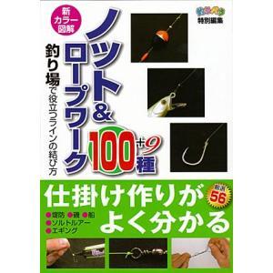 ノット&ロープワーク100種|tsurifan