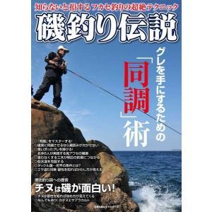 磯釣り伝説Vol.1|tsurifan