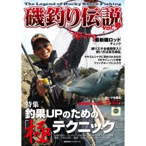 磯釣り伝説Vol.9|tsurifan