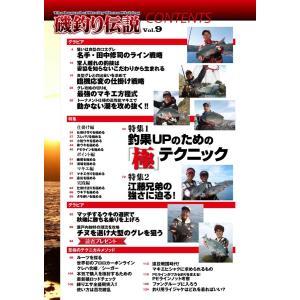 磯釣り伝説Vol.9|tsurifan|02