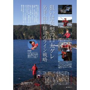 磯釣り伝説Vol.9|tsurifan|03
