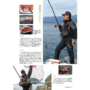 磯釣り伝説Vol.9|tsurifan|04