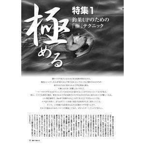 磯釣り伝説Vol.9|tsurifan|05