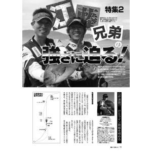 磯釣り伝説Vol.9|tsurifan|06