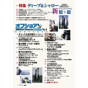 オフショアマガジン No.4 tsurifan 02