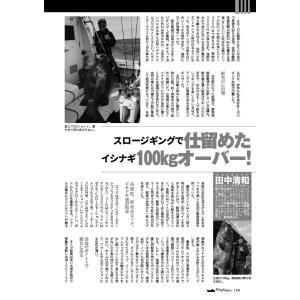 オフショアマガジン No.4 tsurifan 06