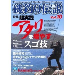 磯釣り伝説Vol.10|tsurifan