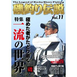 磯釣り伝説Vol.11|tsurifan