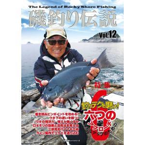 磯釣り伝説Vol.12|tsurifan