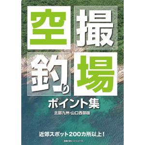 空撮 釣り場ポイント集 <北部九州・山口西部版>|tsurifan