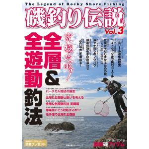 磯釣り伝説Vol.3|tsurifan