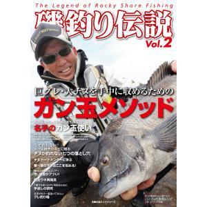 磯釣り伝説Vol.2|tsurifan