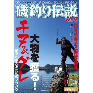 磯釣り伝説Vol.4|tsurifan