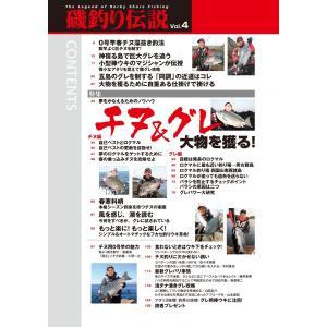 磯釣り伝説Vol.4|tsurifan|02