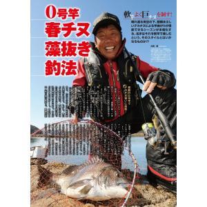 磯釣り伝説Vol.4|tsurifan|03
