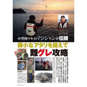 磯釣り伝説Vol.4|tsurifan|04
