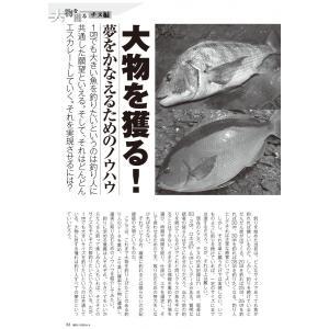 磯釣り伝説Vol.4|tsurifan|05