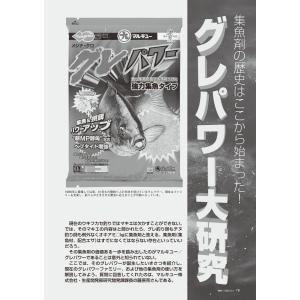 磯釣り伝説Vol.4|tsurifan|06