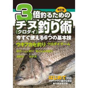 改訂版 3倍釣るためのチヌ・クロダイ釣り術|tsurifan