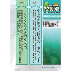 改訂版 3倍釣るためのチヌ・クロダイ釣り術|tsurifan|02