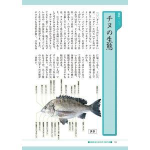 改訂版 3倍釣るためのチヌ・クロダイ釣り術|tsurifan|04