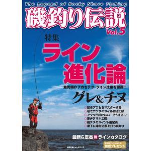 磯釣り伝説Vol.5|tsurifan