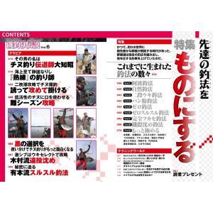 磯釣り伝説Vol.6|tsurifan|02