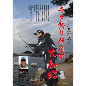 磯釣り伝説Vol.6|tsurifan|03