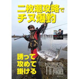 磯釣り伝説Vol.6|tsurifan|04