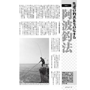 磯釣り伝説Vol.6|tsurifan|05