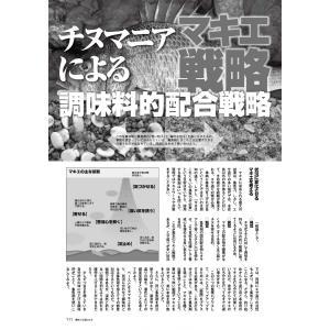 磯釣り伝説Vol.6|tsurifan|06