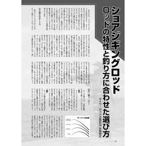 ショアジギング マガジンII|tsurifan|05