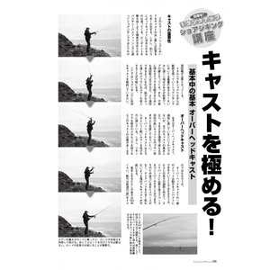 ショアジギング マガジンII|tsurifan|06