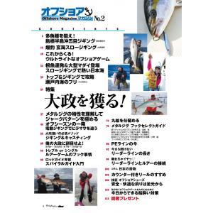 オフショアマガジン No.2|tsurifan|02