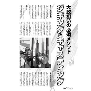 オフショアマガジン No.2|tsurifan|05