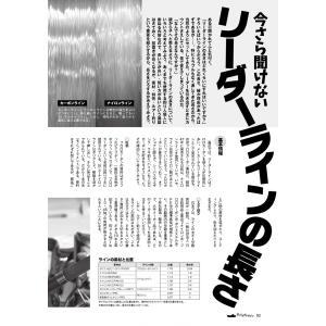 オフショアマガジン No.2|tsurifan|06